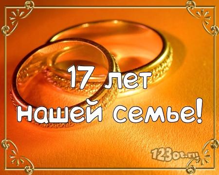 С годовщиной свадьбы 17 лет! Искренняя, лучшая, забавная открытка, картинка! скачать открытку бесплатно | 123ot