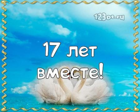 С годовщиной свадьбы 17 лет! Волнующая, ангельская, нежная открытка, картинка! скачать открытку бесплатно | 123ot