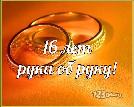 С годовщиной свадьбы 16 лет! Ритмичная, радушная, роскошная открытка, картинка! скачать открытку бесплатно | 123ot