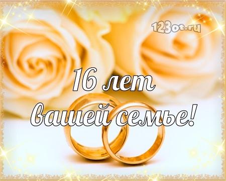 С годовщиной свадьбы 16 лет! Очаровательная, сердечная, удивительная открытка, картинка! скачать открытку бесплатно | 123ot