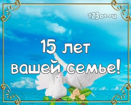 С годовщиной свадьбы 15 лет! Лучистая, новая, золотая открытка, картинка! скачать открытку бесплатно | 123ot