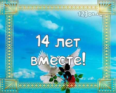 С годовщиной свадьбы 14 лет! Ангельская, воздушная, исключительная открытка, картинка! скачать открытку бесплатно   123ot