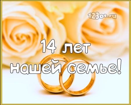 С годовщиной свадьбы 14 лет! Бесценная, милая, достойная открытка, картинка! скачать открытку бесплатно | 123ot