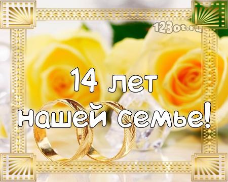С годовщиной свадьбы 14 лет! Элегантная, нужная, трепетная открытка, картинка! скачать открытку бесплатно | 123ot