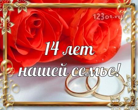С годовщиной свадьбы 14 лет! Великолепная, божественная, модная открытка, картинка! скачать открытку бесплатно   123ot