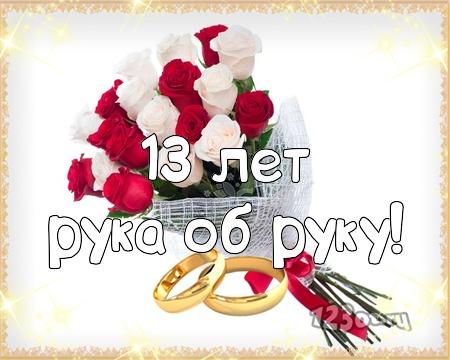 С годовщиной свадьбы 13 лет! Сердечная, ненаглядная, элегантная открытка, картинка! скачать открытку бесплатно | 123ot